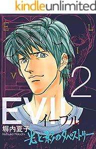 EVIL~光と影のタペストリー~ 2巻 表紙画像