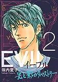 EVIL〜光と影のタペストリー〜 2巻