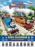 きかんしゃトーマス 2020年カレンダー CL-0117