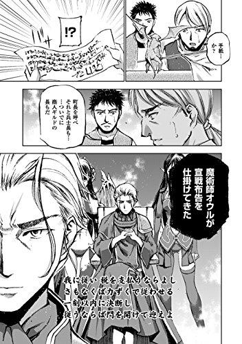 魔王の始め方 THE COMIC2 (ヴァルキリーコミックス)