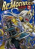 Re:Monster2 (アルファポリスCOMICS)