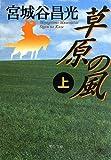 草原の風(上) (中公文庫)