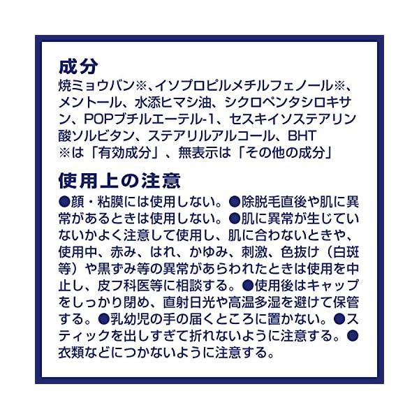 デオナチュレ ソフトストーンW 20g×6個の紹介画像5