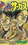 からくりサーカス (15) (少年サンデーコミックス)