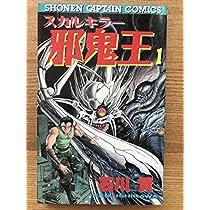 スカルキラー邪鬼王 1 (少年キャプテンコミックス)