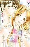痴情の接吻 (5) (フラワーコミックスアルファ)