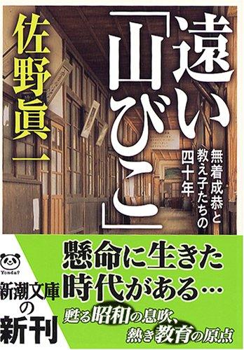遠い「山びこ」―無着成恭と教え子たちの四十年 (新潮文庫)