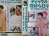 ディックの奇妙な日々【字幕版】 [VHS]