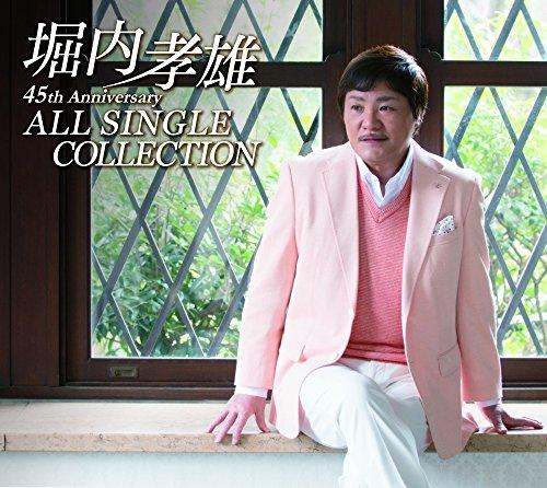 堀内孝雄45周年オールシングルコレクション