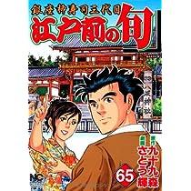 江戸前の旬 65―銀座柳寿司三代目 (ニチブンコミックス)