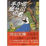 佐川君からの手紙―舞踏会の手帖 (河出文庫)