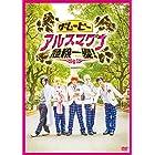 ザ・ムービー アルスマグナ危機一髪! [DVD]