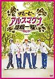 ザ・ムービー アルスマグナ危機一髪![DVD]