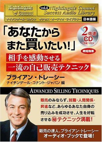 サクセス・オーディオ・ライブラリー Vol.4 「あなたから また買いたい!」    ナイチンゲール・コナントサクセス・オーディオ・ライブラリー 日本語版の詳細を見る