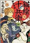 猫絵十兵衛御伽草紙 ~22巻 (永尾まる)