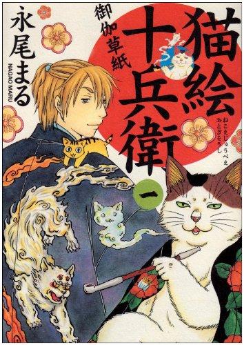 猫絵十兵衛御伽草紙 1巻 (1) (ねこぱんちコミックス)の詳細を見る