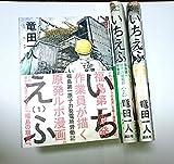 いちえふ コミック 1-3巻セット (モーニング KC)
