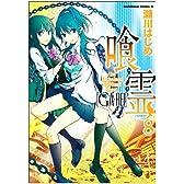 喰霊 (8) (角川コミックス・エース 160-9)