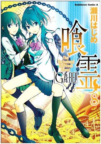 喰霊 (8) (角川コミックス・エース 160-9)の詳細を見る