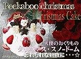 クリスマスケーキ2017★スノードーム5号