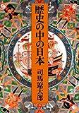 歴史の中の日本 (中公文庫) [文庫] / 司馬 遼太郎 (著); 中央公論社 (刊)