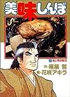 美味しんぼ 第20巻
