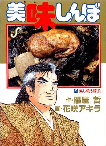 美味しんぼ (20) (ビッグコミックス)の詳細を見る