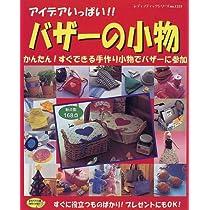 アイデアいっぱい!!バザーの小物―かんたん!すぐできる手作り小物でバザーに参加 (レディブティックシリーズ (1331))