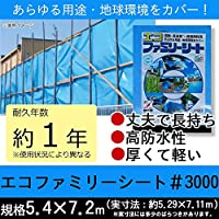 萩原工業 エコファミリーシート ♯3000 ブルー 5.4m×7.2m 【人気 おすすめ 】