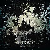 瞑目の彼方(通常盤) TVアニメ(ベルセルク)エンディングテーマ