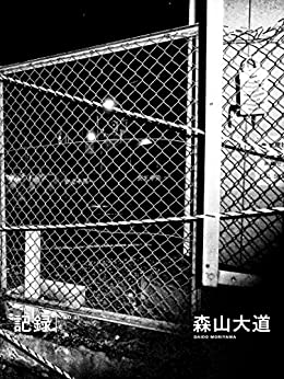 [Daido Moriyama]のRECORD No.33