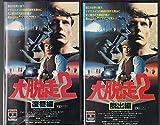 大脱走2(セット) [VHS]