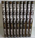 総理の椅子 コミック 1-9巻セット (ビッグ コミックス)