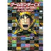 ゲームセンターCX 有野の挑戦状&有野の挑戦状2 パーフェクトガイド