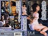 最後の調教 笠木忍 [VHS]