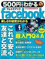 500円でわかるフェイスブック―新表示「タイムライン」対応 (Gakken Computer Mook)