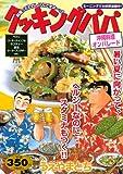 クッキングパパ 沖縄料理オンパレード (プラチナコミックス)
