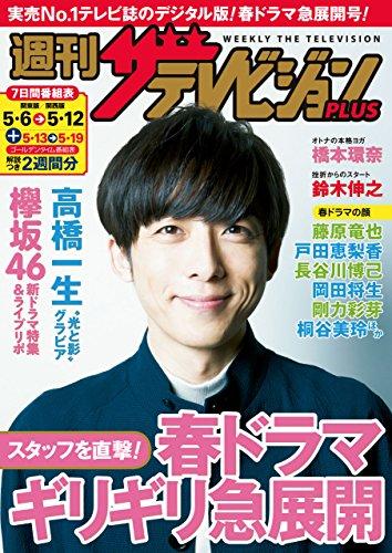 週刊ザテレビジョン PLUS 2017年5月12日号 [雑誌]