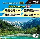 テイチクDVDカラオケ 音多Station W[TBKK-707][DVD]