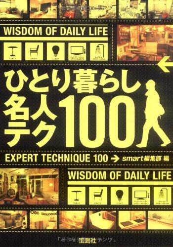 ひとり暮らし名人テク100 (宝島SUGOI文庫)の詳細を見る
