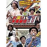 DVD『基地を笑え!お笑い米軍基地 Vol.11』[DVD]