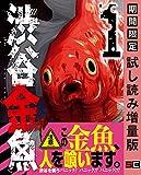 渋谷金魚 1巻【期間限定 試し読み増量版】 (デジタル版ガンガンコミックスJOKER)