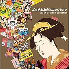 ご当地お土産品コレクション Japan Souvenir Collection (alpha books)
