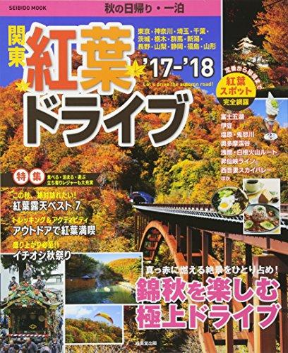 関東紅葉ドライブ '17~'18―秋の日帰り・一泊 (SEI...