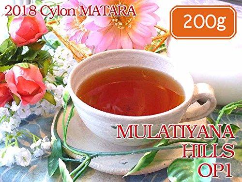 【本格】紅茶 マタラ ミラティヤナヒルズ茶園 OP1/2018 200g