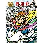 西遊記 (ポプラ世界名作童話)