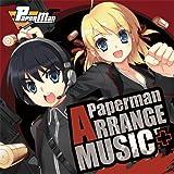ペーパーマン アレンジ ミュージック + ( プラス ) ( 初回 限定生産 アイテム コード 付き ) 市野ルギア With Red Soul