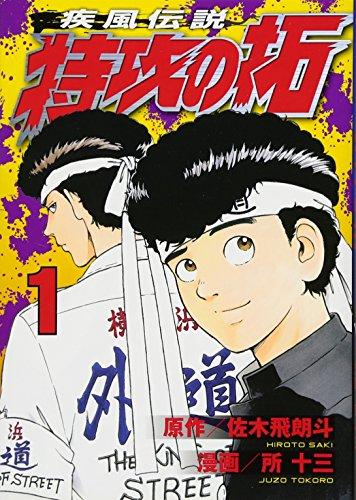 疾風伝説 特攻の拓(1) (ヤンマガKCスペシャル)
