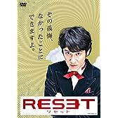 リセット [DVD]