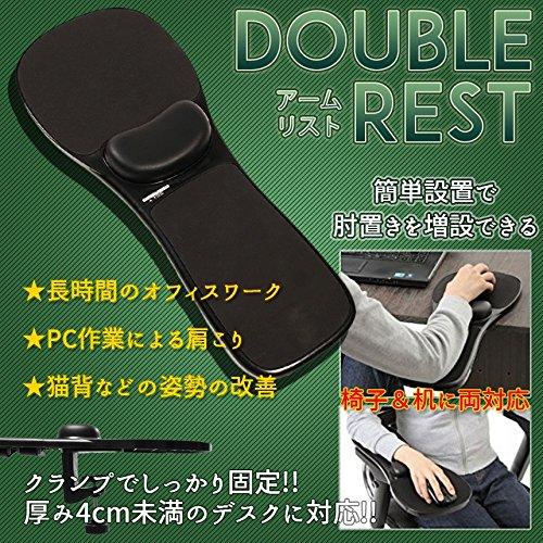 My Vision ダブル アームレスト リストレスト 肘置き 手首 クランプで簡単取付 デスク ワーク オフィス 肩こり 姿勢 改善 MV-JKV2
